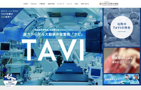 TAVI 経カテーテル大動脈弁留置術 特設サイト