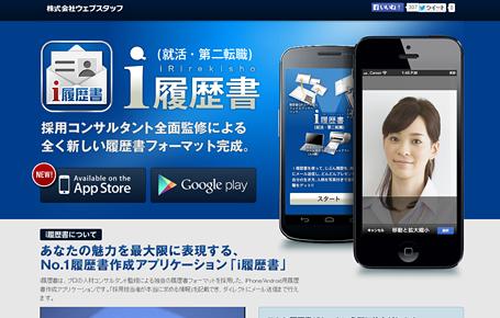 履歴書作成アプリ i履歴書 特設サイト