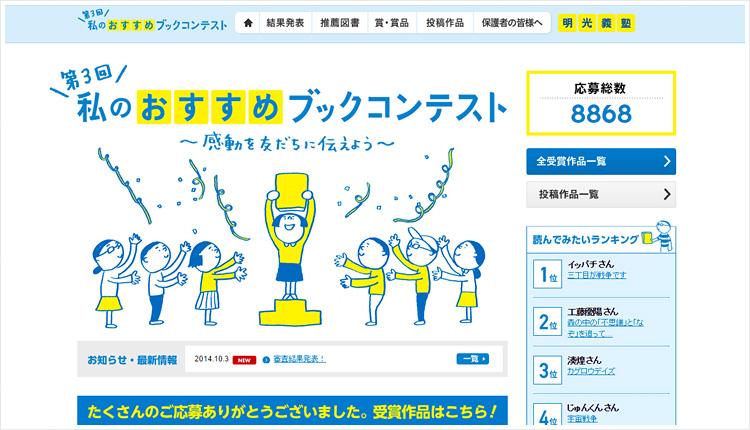 明光ネットワークジャパン様 第3回 私のおすすめブックコンテスト