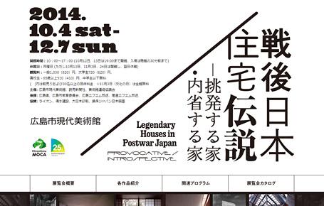 戦後日本住宅伝説−挑発する家・内省する家