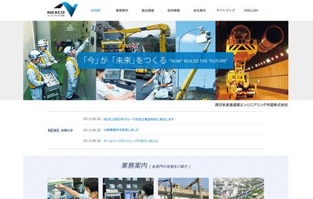 西日本高速道路エンジニアリング中国株式会社
