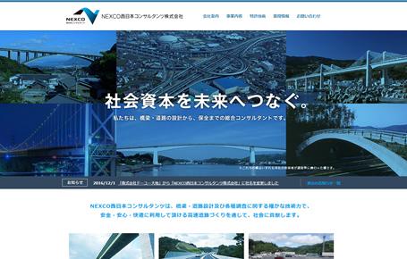 NEXCO西日本コンサルタンツ株式会社