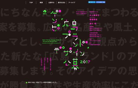 ゲンビ「広島ブランド」デザイン公募2017展