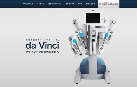 手術支援ロボット ダヴィンチ 特設サイト