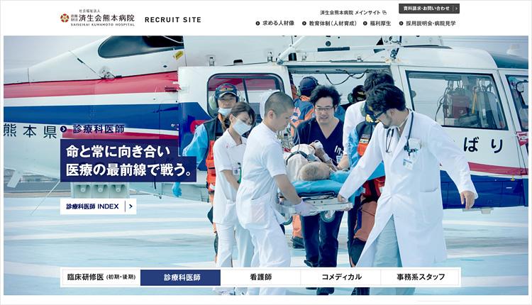 済生会熊本病院 採用サイト