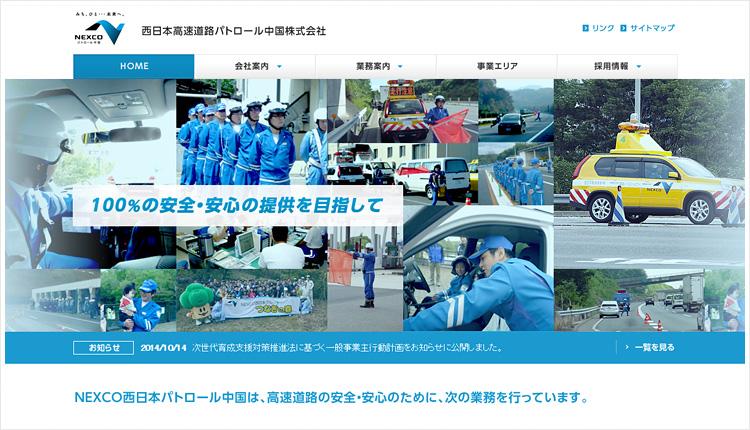 西日本高層道路パトロール中国株式会社