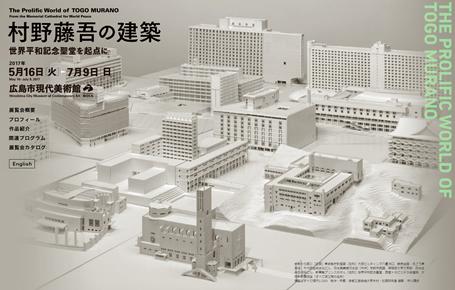 村野藤吾の建築―世界平和記念聖堂を起点に