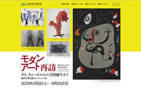 モダンアート再訪 ― ダリ、ウォーホルから草間彌生まで 福岡市美術館コレクション展
