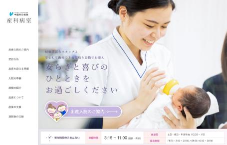 中国労災病院 産科病室特設サイト